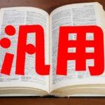 「汎用」の読み方と意味は?汎用性の対義語や類語についても解説!