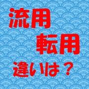 「流用する」の意味とは?「転用する」との違いや類義語も解説!