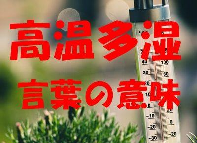 「高温多湿を避ける」の言葉の意味は?常温とは何度のことを指す?