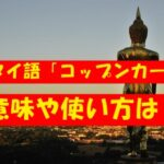 コップンカーとはどんな意味?タイ語の発音や英語の意味も解説!